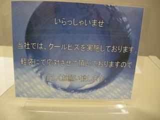 クールビズ1.JPG