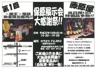 20101006 福島支店 保原展示会 大感謝祭!!.jpg