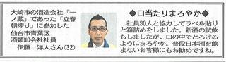 20110207河北新報【伊藤洋人掲載】.jpg