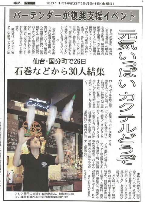 2011年06月24日河北新報(バーテンd-).jpg