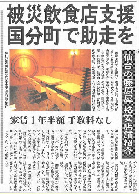 20110612河北記事(被災地支援物件).jpg