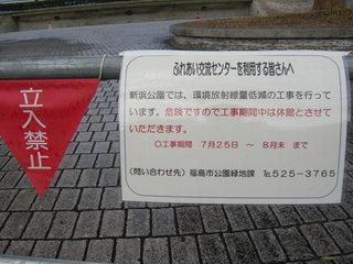 福島支店近くの公園.JPG