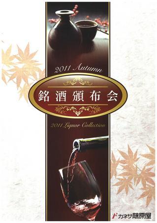 2011年(秋頒布会パンフ表紙).jpg