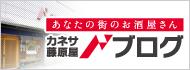 カネサ藤原屋Fブログ